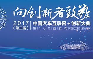 """车e估荣获""""2017(第三届)中国汽车互联网+创新100强"""""""