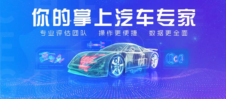 聚焦:车e估智能汽车估值接口上线,真实车价一查便知!