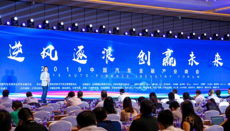 2019中国汽车金融产业峰会,车e估与大咖共同探索行业新路径