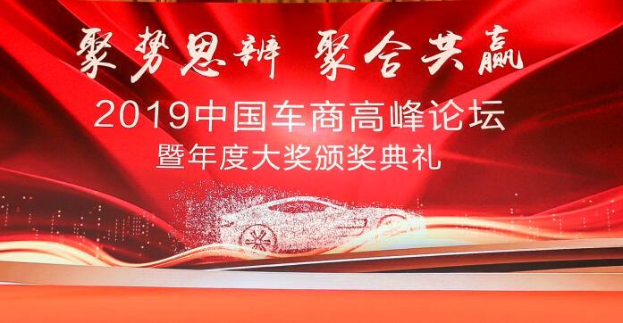 2019年中国车商高峰论坛精彩纷呈 车e估超群实力获双奖