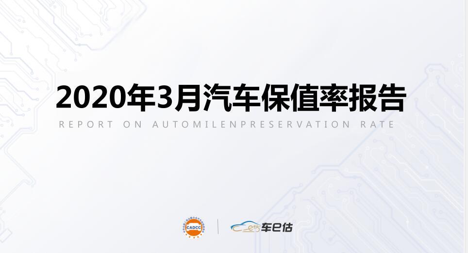 全国工商联汽车经销商商会&车e估发布:2020年3月汽车保值率报告