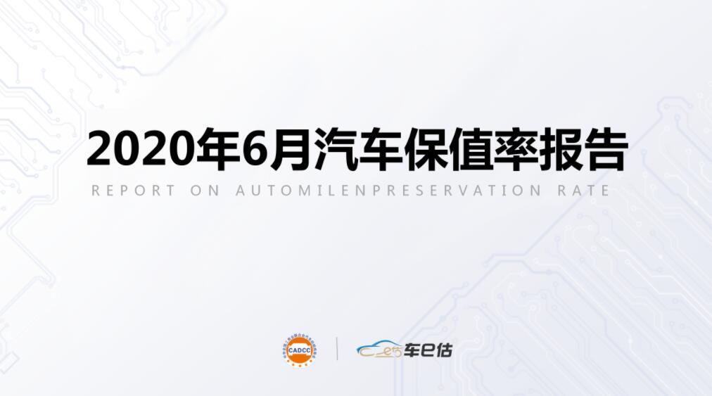 全国工商联汽车经销商商会&车e估发布:2020年6月汽车保值率报告