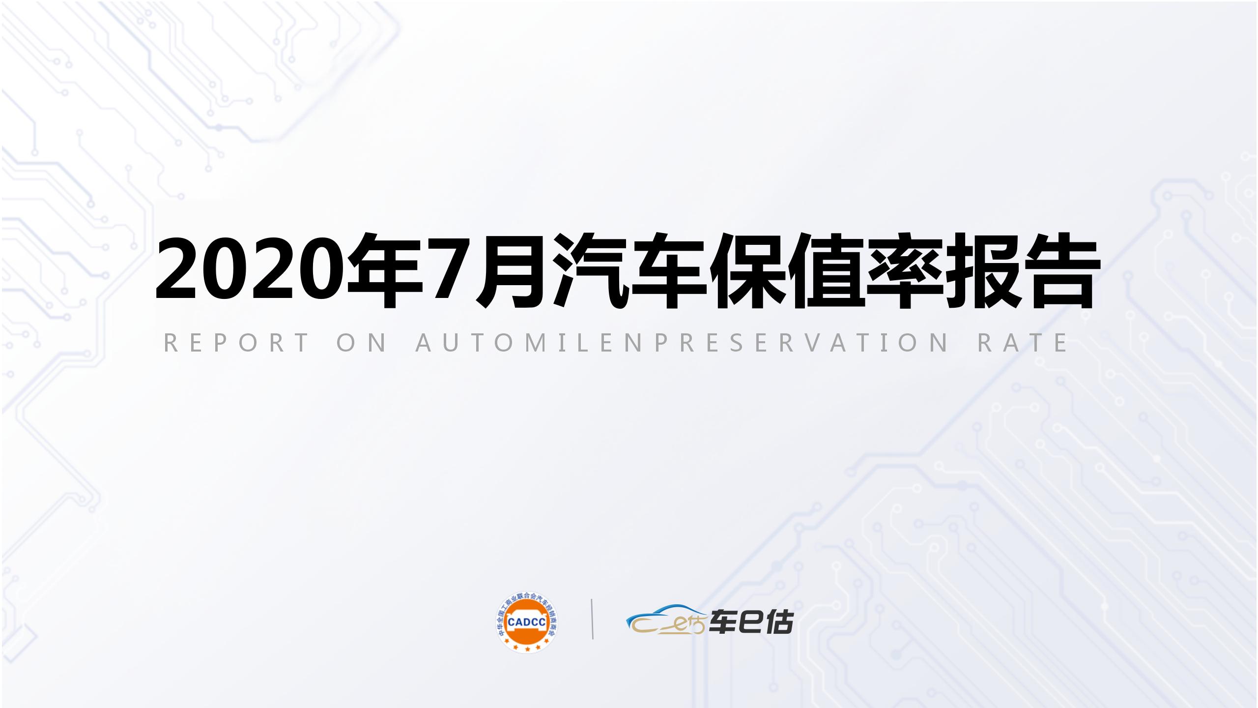 全国工商联汽车经销商商会&车e估发布:2020年7月汽车保值率报告