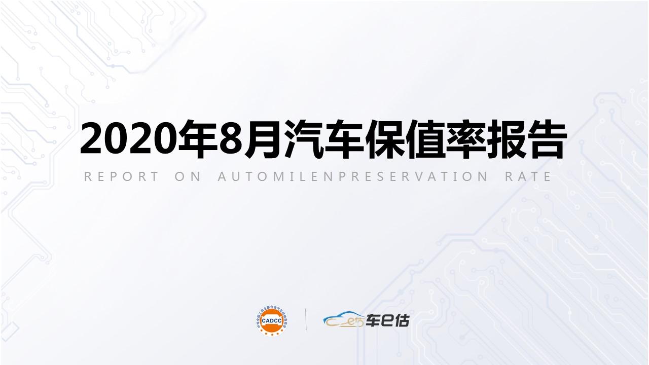 全国工商联汽车经销商商会&车e估发布:2020年8月汽车保值率报告