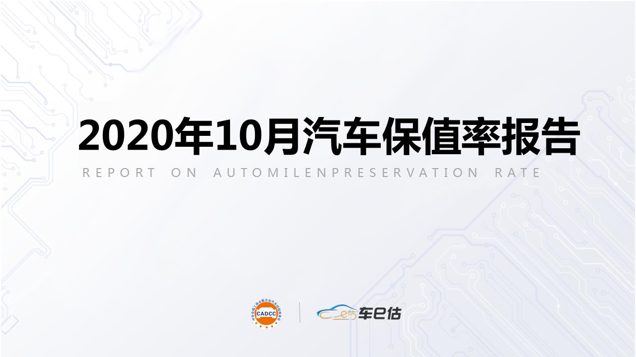 全国工商联汽车经销商商会&车e估发布:2020年10月汽车保值率报告