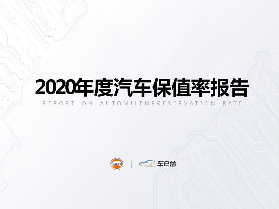 全联车商联合车e估发布2020年度汽车保值率报告