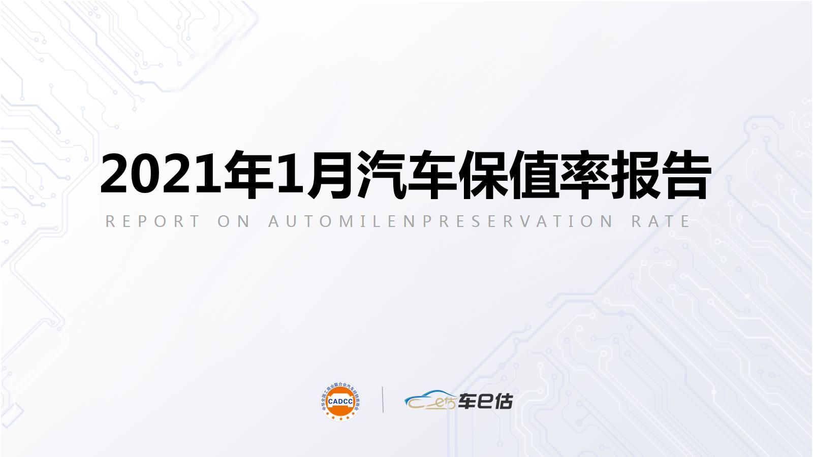 全国工商联汽车经销商商会&车e估发布:2021年1月汽车保值率报告