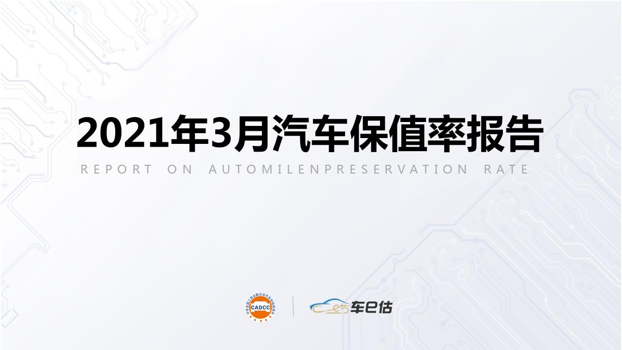全国工商联汽车经销商商会&车e估发布:2021年3月汽车保值率报告