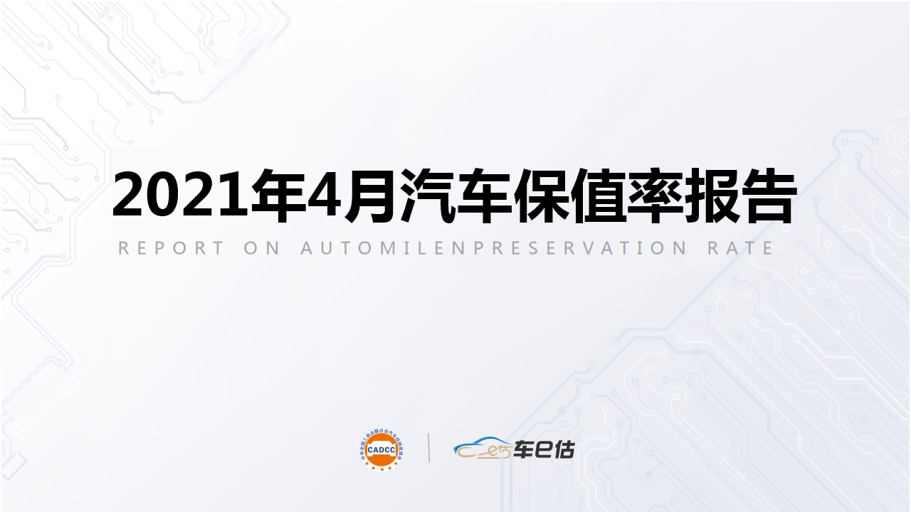 全国工商联汽车经销商商会&车e估发布:2021年4月汽车保值率报告