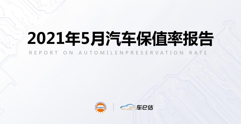 全国工商联汽车经销商商会&车e估发布:2021年5月汽车保值率报告