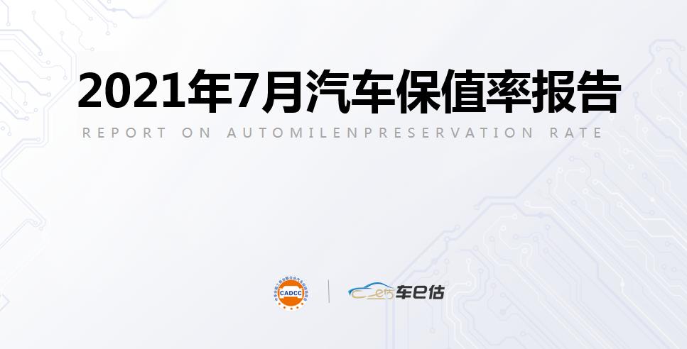全国工商联汽车经销商商会&车e估发布:2021年7月汽车保值率报告